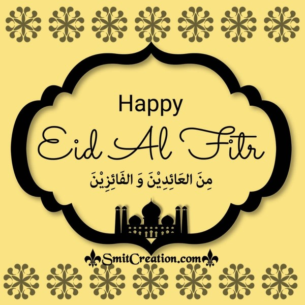 Happy Eid al-Fitr In Arabic