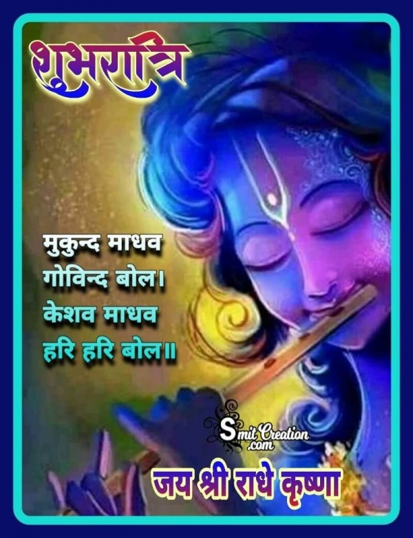 Shubh Ratri Mukund Madhav Govind Bol