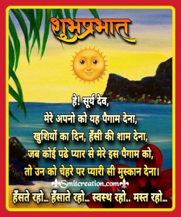 Shubh Prabhat Apno Ke Liye Paigam