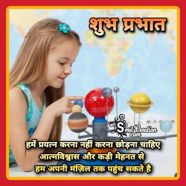Shubh Prabhat Aatmvishwas Aur Mehnat