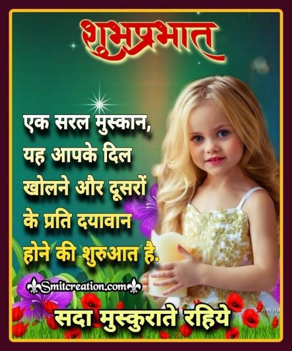 Shubh Prabhat Sada Muskurate Rahiye
