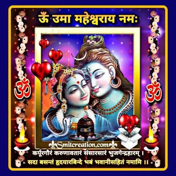 Lord Shiva Mantra Kapurgauram Meaning
