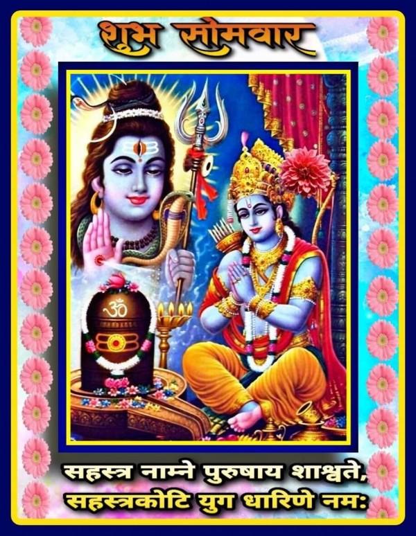 Shubh Somvar Lord Ram Praying Shiva