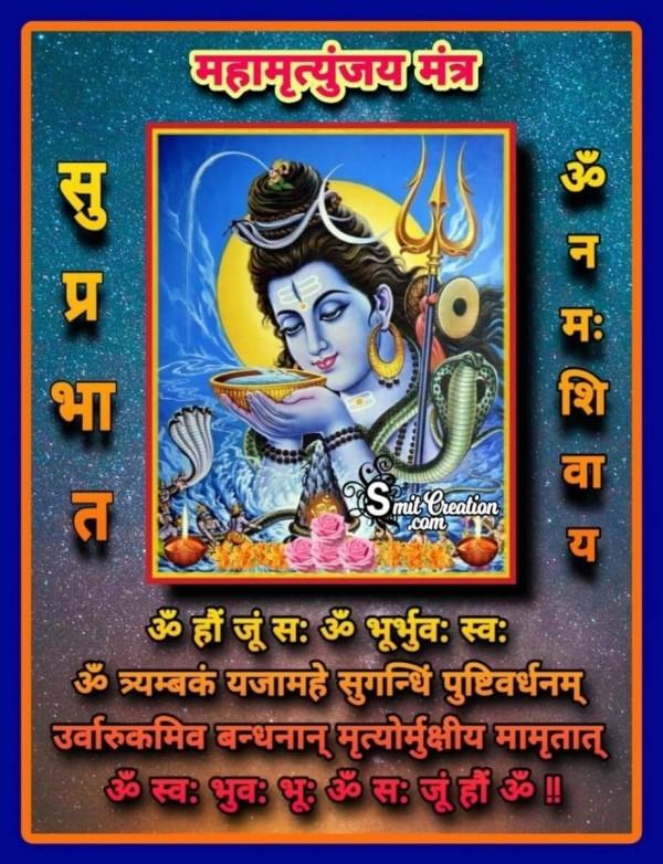 Suprabhat Maha Mrityunjaya Mantra