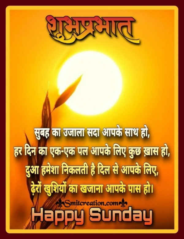 Shubh Prabhat Happy Sunday Image