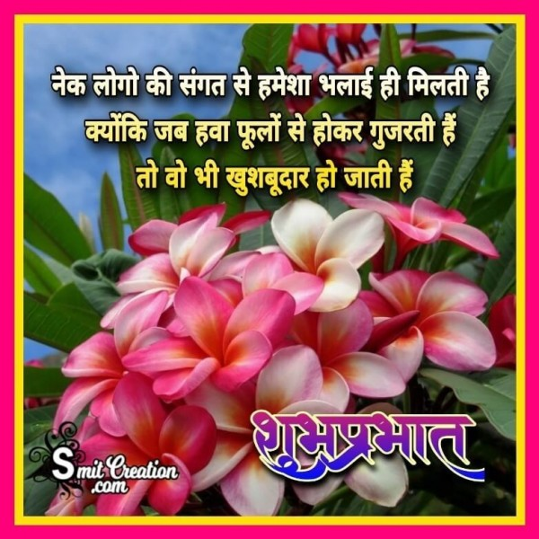 Shubh Prabhat Khushbudar Suvichar
