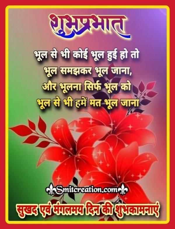 Shubh Prabhat Bhulna Message