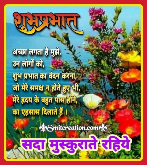 Shubh Prabhat Message For Distant Friends
