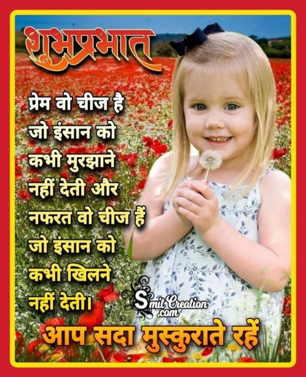 Shubh Prabhat Prem Nafrat Suvichar