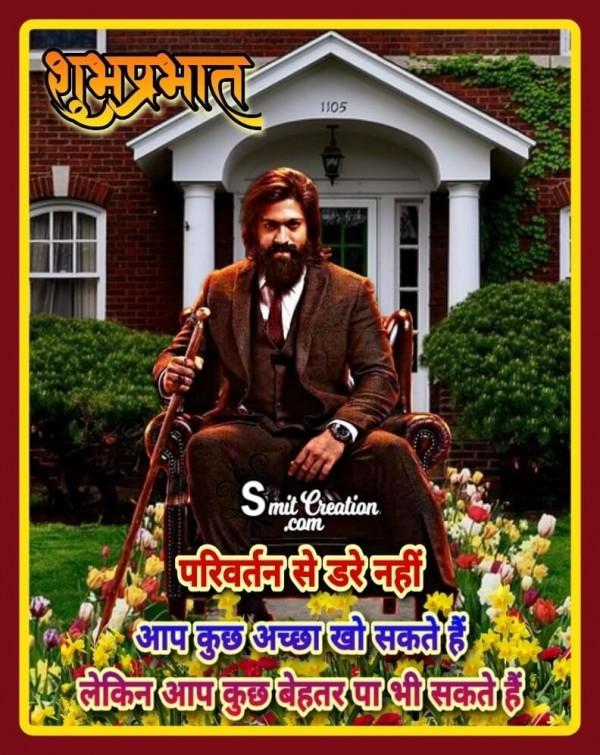 Shubh Prabhat Parivartan Se Dare Nahi
