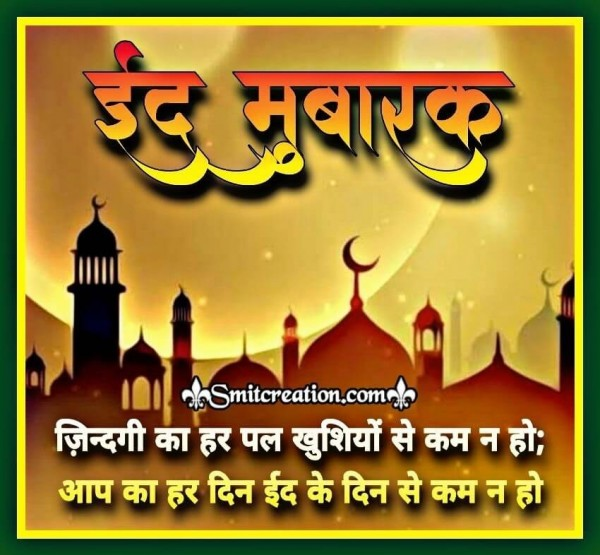 Eid Mubarak Hindi Wishes