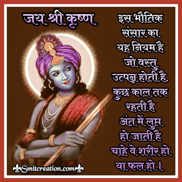 Law Of This Material World In Hindi By Krishna