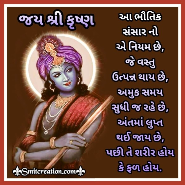 Law Of This Material World In Gujarati By Krishna