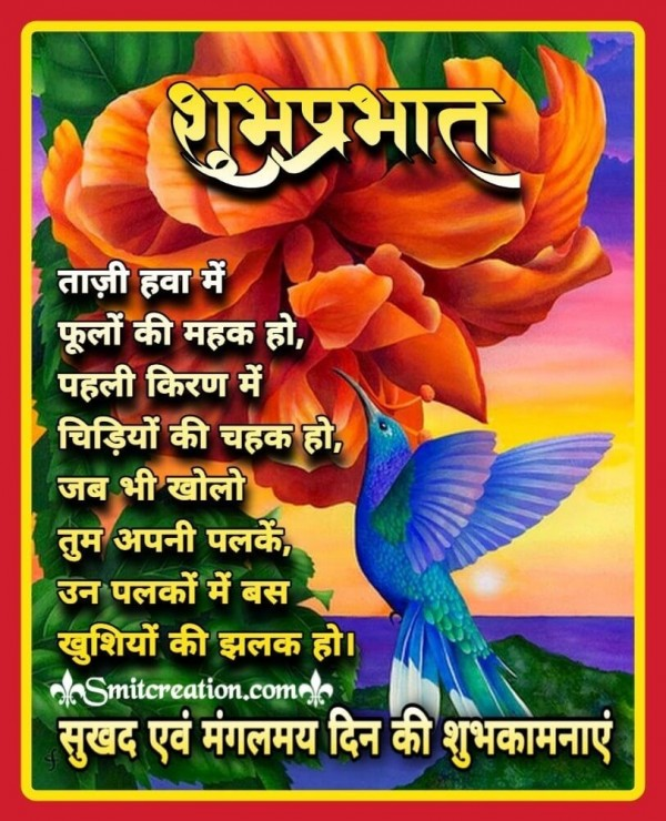 Shubh Prabhat Taji Hawa Me Fulo Ki Mahak Ho