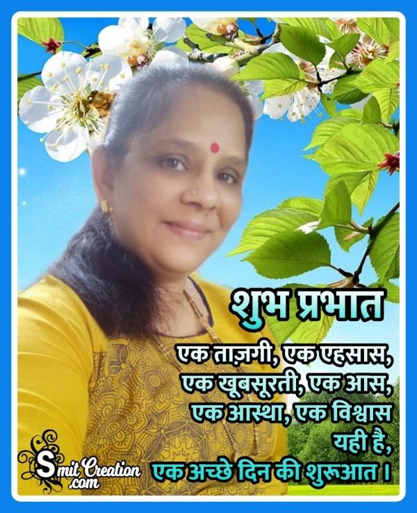 Shubh Prabhat Ek Achhe Din Ki Shuruaat