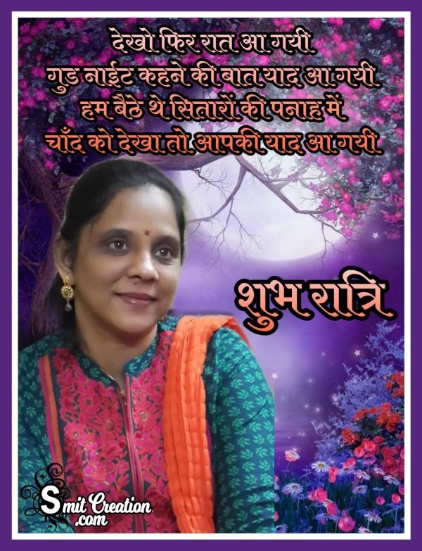 Shubh Ratri Dekho Fir Rat Aa Gayi