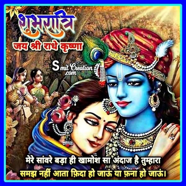 Shubh Ratri Mere Savare