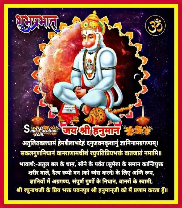 Shubh Prabhat Jai Shri Hanuman Mantra