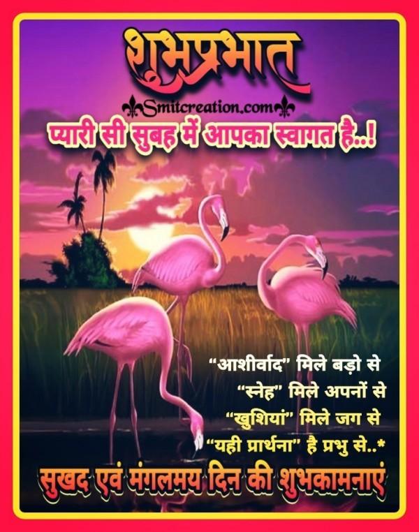Shubh Prabhat Pyari Si Subah Me Aapka Swagat Hai