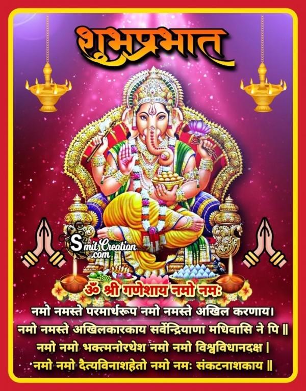 Shubh Prabhat Namo Namaste Parmarth Roop