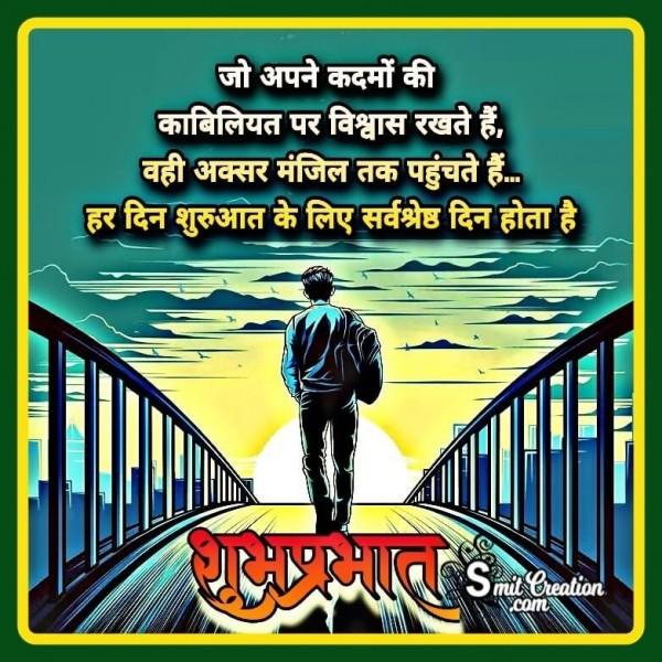 Shubh Prabhat Apne Kadmo Ki Kabiliyat Par Vishwas Rakhe