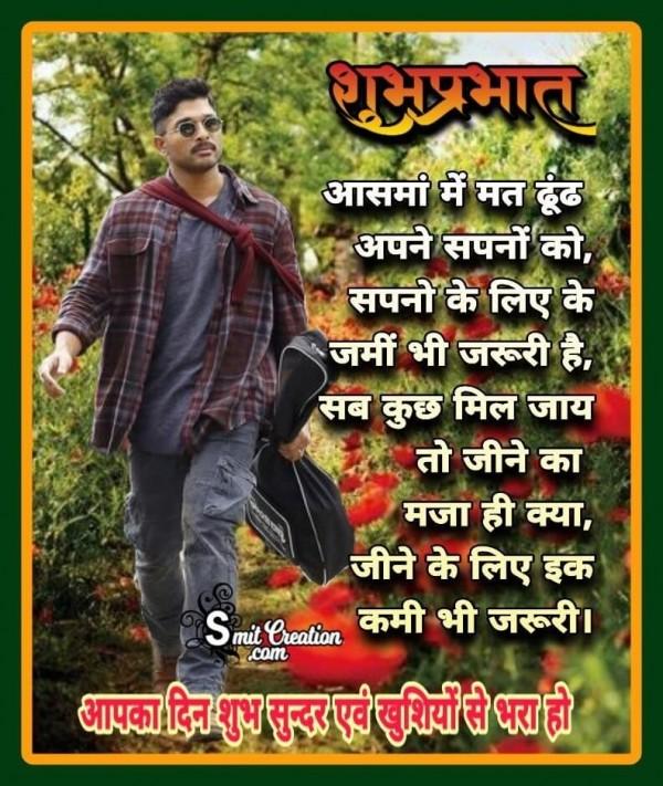 Shubh Prabhat Aasma Me Mat Dhundh Apne Sapne