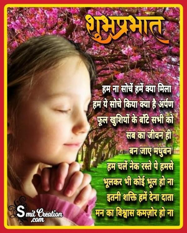 Shubh Prabhat Hum Na Soche Hume Kya Mila