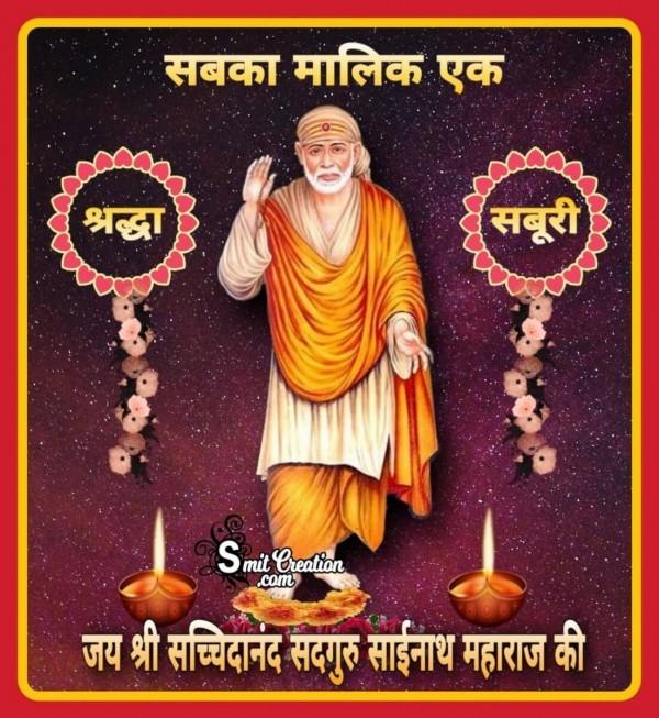 Jai Shri Sachidanand Sadguru Sainath Maharaj Ki Jai