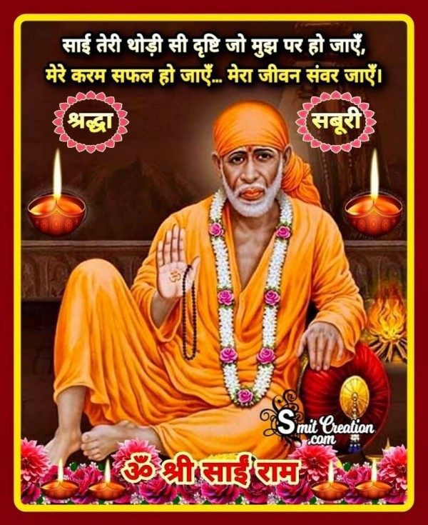 Om Shri Sai Ram