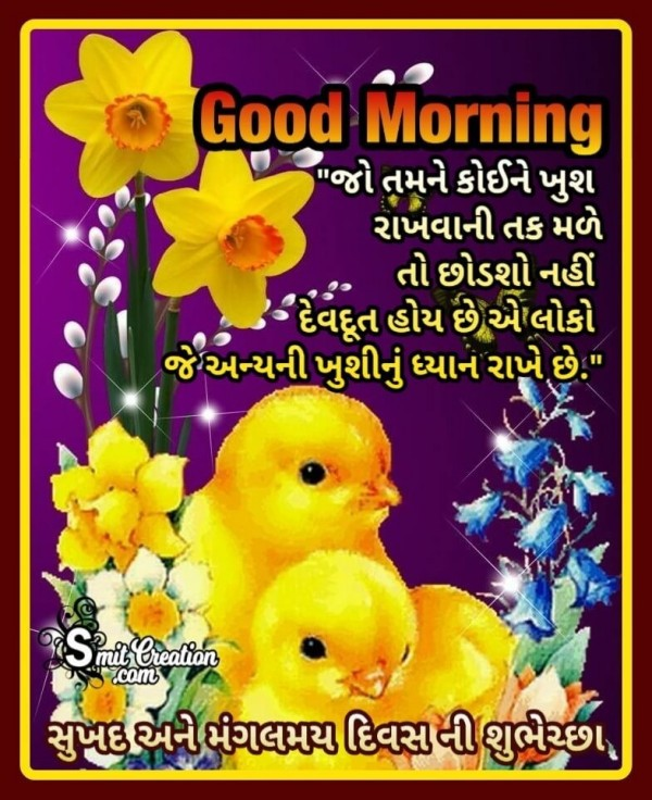 Good Morning Bijane Khushi Aapo