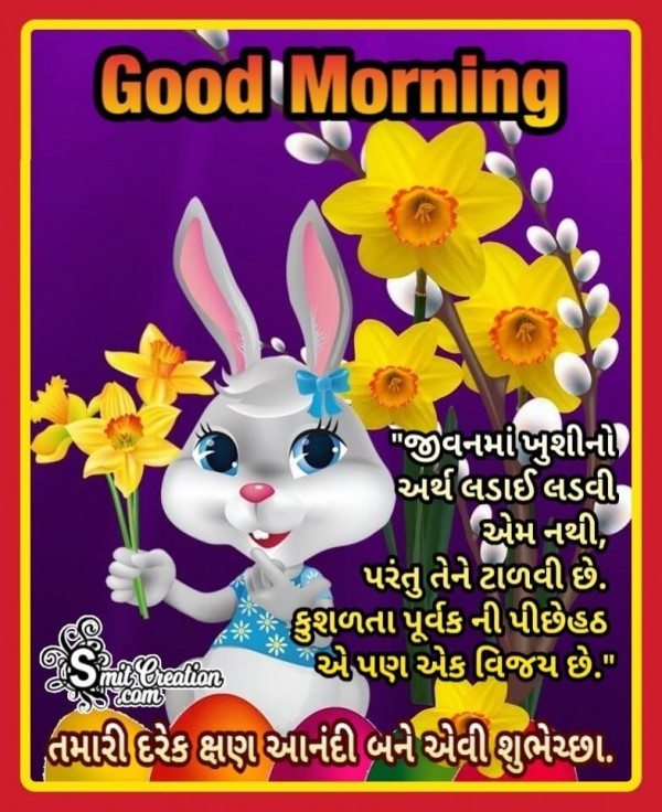Good Morning Khushi No Arth