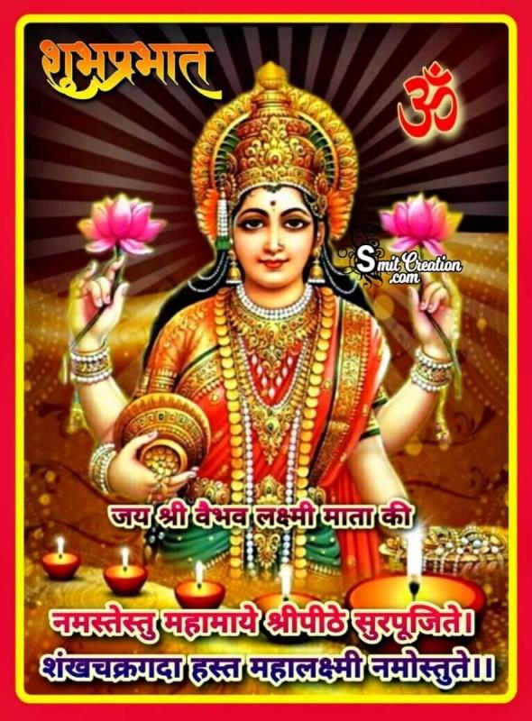 Shubh Prabhat Jai Shri Vaibhav Lakshmi Mata Ki