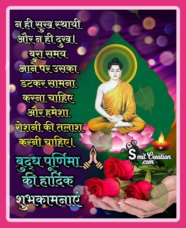 Budhh Purnima Hardik Shubhkamnaye