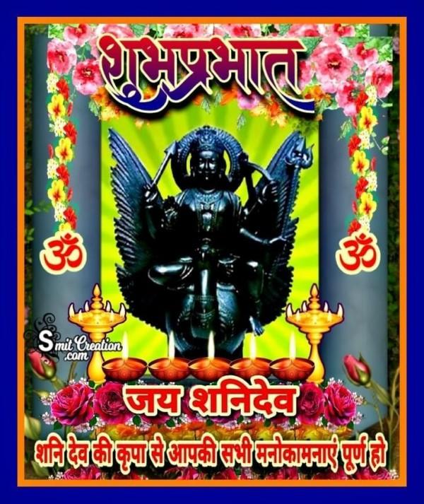 Shubh Prabhat Jai Shanidev