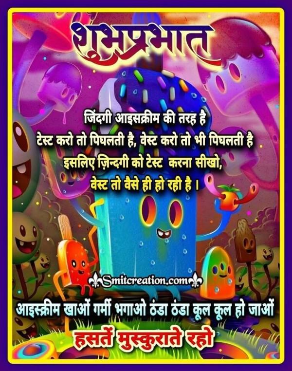Shubh Prabhat Zindagi Ice Cream Ki Tarah Hai