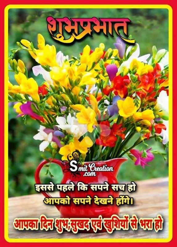 Shubh Prabhat Sapne Dekho
