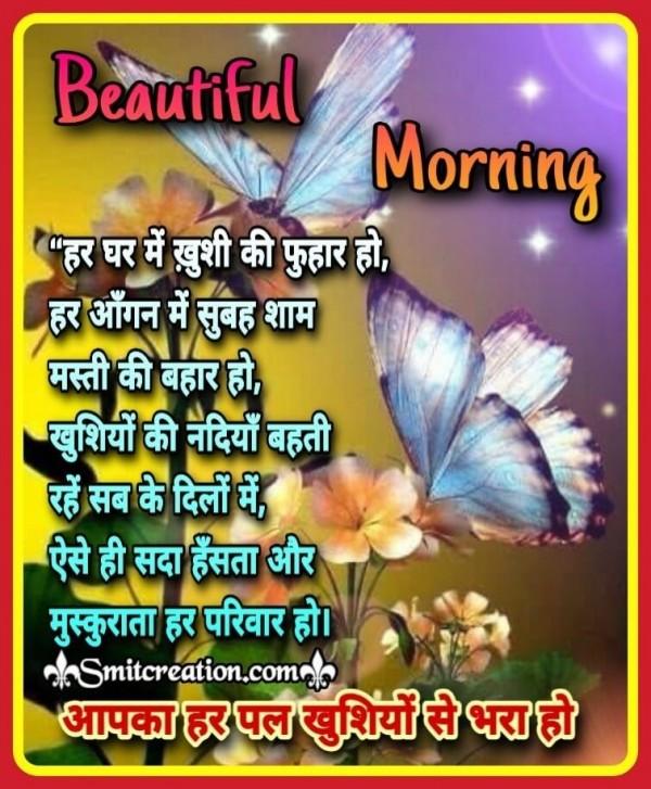 Beautiful Morning Har Pal Khushiyo Se Bhara Ho