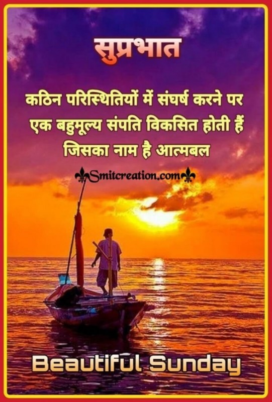 Suprabhat Beautiful Sunday Suvichar
