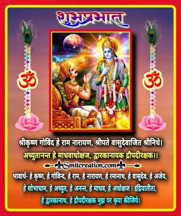 Shubh Prabhat Shri Krishna Govind He Ram Narayan