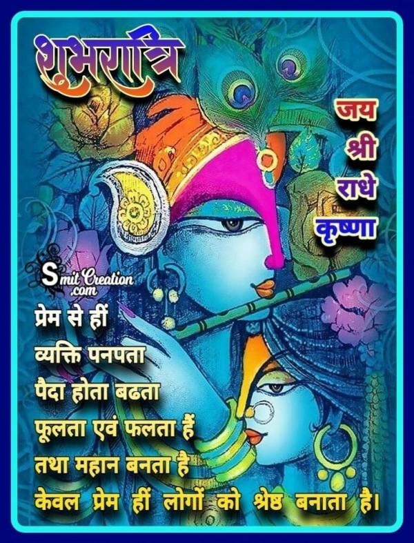 Shubh Ratri Prem Par Suvichar