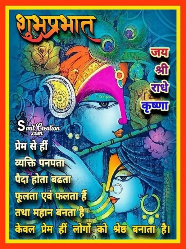 Shubh Prabhat Prem Par Suvichar