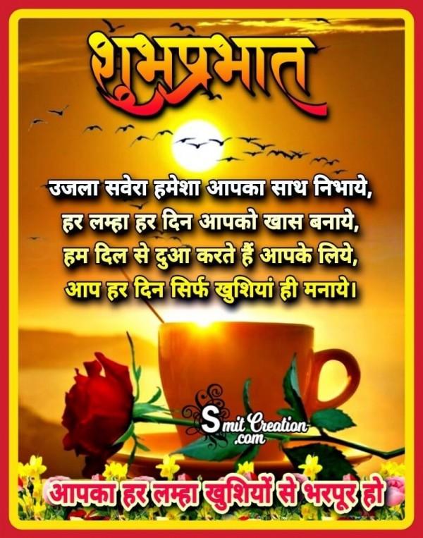 Shubh Prabhat Ujala Savvera Shayari