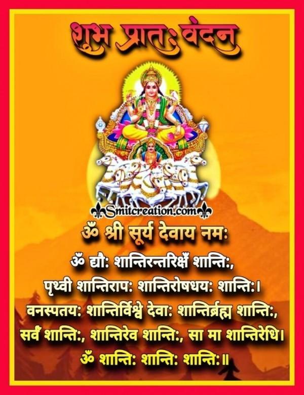 Shubh Prabhat Vandan Om Shri Surya Devay Namah