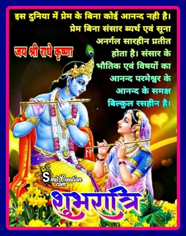 Shubh Ratri Jai Shri Radhe Krishna