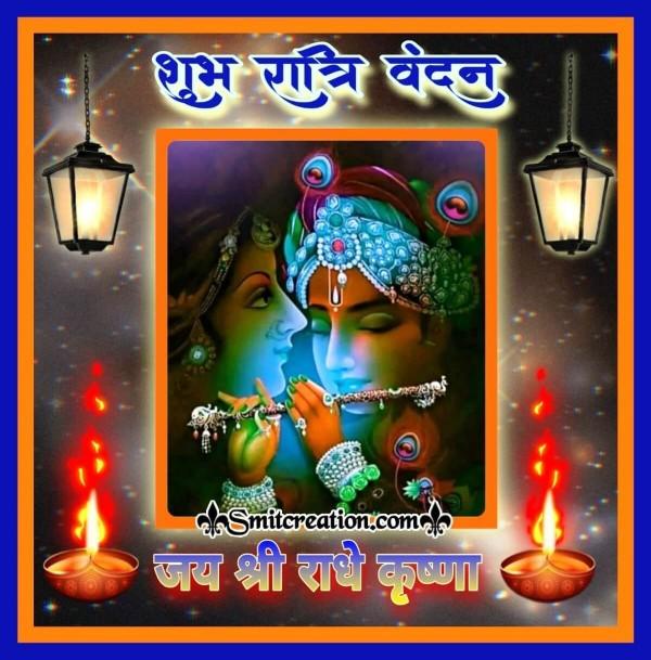 Shubh Ratri Vandan Jai Shri Radhe Krishna