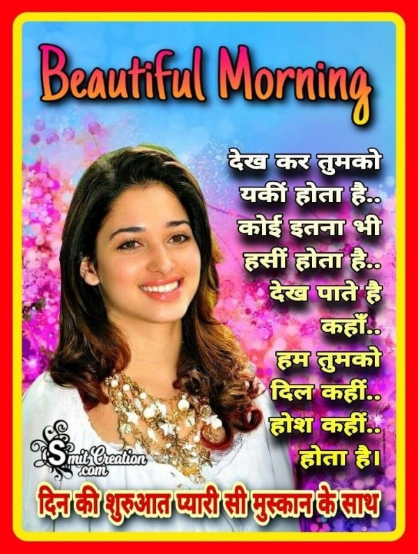 Beautiful Morning Hindi Shayari For Her