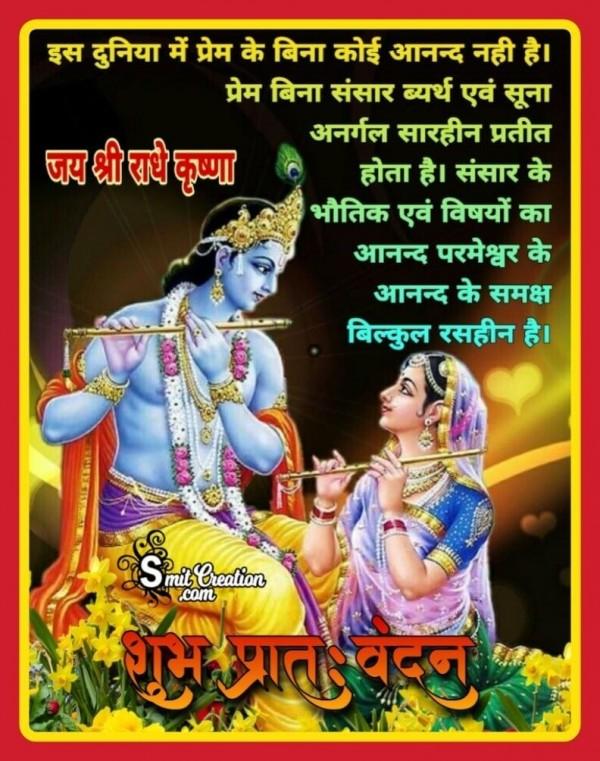 Shubh Prabhat Jai Shri Radhe Krishna