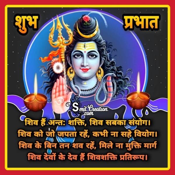 Shubh Prabhat Devo Ke Dev Shiv