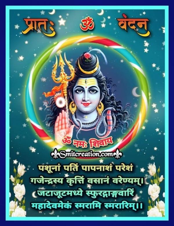 Pratah Vandan Shiv Stuti Mantra