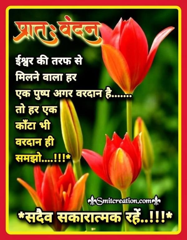 Pratah Vandan Sadaiv Sakaratmak Rahe